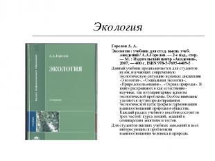Экология Горелов А. А. Экология : учебник для студ. высш. учеб. заведений / А.А.