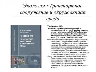 Экология : Транспортное сооружение и окружающая среда Трофименко Ю.В. Экология :