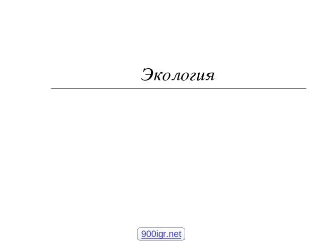 Экология 900igr.net
