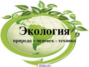 Экология природа – человек - техника 900igr.net