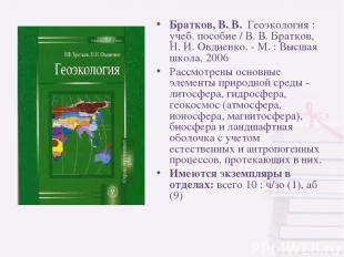 Братков, В. В. Геоэкология : учеб. пособие / В. В. Братков, Н. И. Овдиенко. - М.
