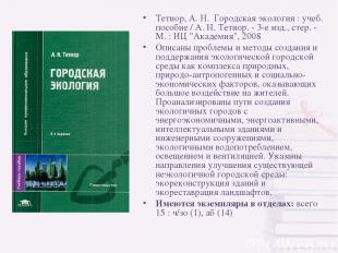 Тетиор, А. Н. Городская экология : учеб. пособие / А. Н. Тетиор. - 3-е изд., сте