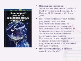 Инженерная экология и экологический менеджмент: учебник / М. В. Буторина [и др.]
