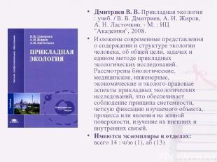 Дмитриев В. В. Прикладная экология : учеб. / В. В. Дмитриев, А. И. Жиров, А. Н.