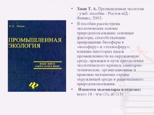 Хван Т. А. Промышленная экология : учеб. пособие - Ростов н/Д : Феникс, 2003. В