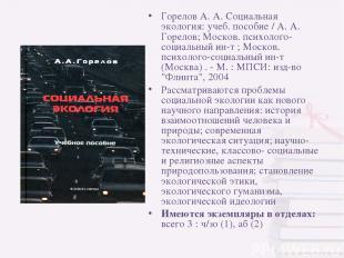 Горелов А. А. Социальная экология: учеб. пособие / А. А. Горелов; Москов. психол