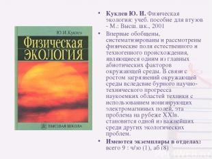 Куклев Ю. И. Физическая экология: учеб. пособие для втузов - М.: Высш. шк., 2001
