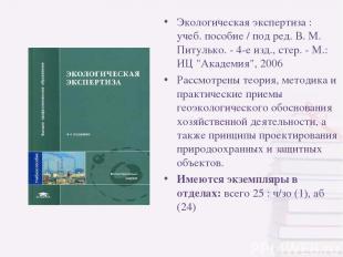 Экологическая экспертиза : учеб. пособие / под ред. В. М. Питулько. - 4-е изд.,