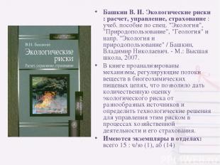 Башкин В. Н. Экологические риски : расчет, управление, страхование : учеб. пособ