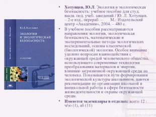 Хотунцев, Ю.Л.Экология и экологическая безопасность: учебное пособие для студ.
