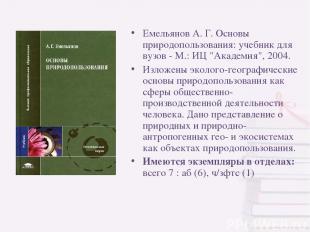 """Емельянов А. Г. Основы природопользования: учебник для вузов - М.: ИЦ """"Академия"""""""