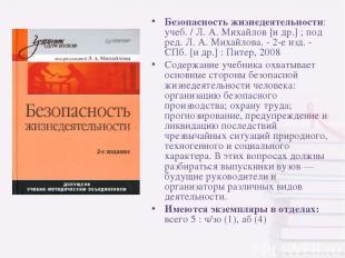 Безопасность жизнедеятельности: учеб. / Л. А. Михайлов [и др.] ; под ред. Л. А.