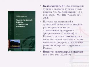 Колбовский Е. Ю. Экологический туризм и экология туризма : учеб. пособие / Е. Ю.