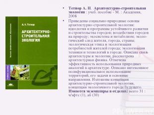 Тетиор А. Н. Архитектурно-строительная экология : учеб. пособие - М. : Академия