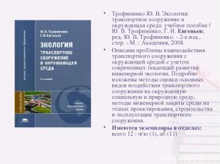 Трофименко Ю. В. Экология: транспортное сооружение и окружающая среда: учебное п