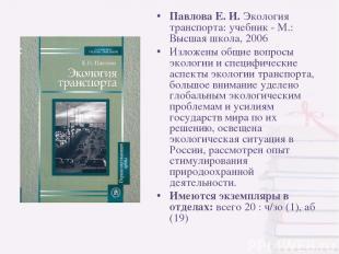 Павлова Е. И. Экология транспорта: учебник - М.: Высшая школа, 2006 Изложены общ