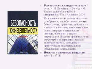 Безопасность жизнедеятельности / сост. И. Н. Кузнецов. - 2-е изд. - М. : Изд-во