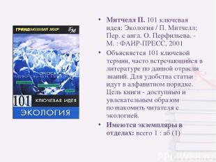 Митчелл П. 101 ключевая идея: Экология / П. Митчелл; Пер. с англ. О. Перфильева.