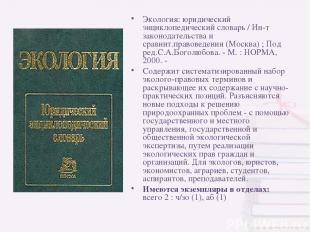 Экология: юридический энциклопедический словарь / Ин-т законодательства и сравни