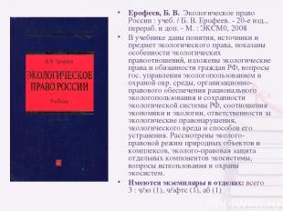 Ерофеев, Б. В. Экологическое право России : учеб. / Б. В. Ерофеев. - 20-е изд.,