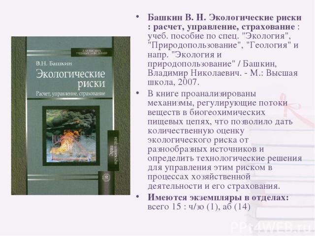 Башкин В. Н. Экологические риски : расчет, управление, страхование : учеб. пособие по спец.