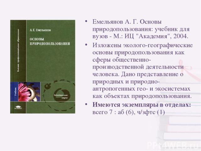 Емельянов А. Г. Основы природопользования: учебник для вузов - М.: ИЦ