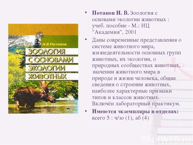 Потапов И. В. Зоология с основами экологии животных : учеб. пособие - М.: ИЦ