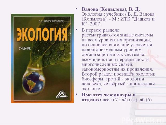 Валова (Копылова), В. Д. Экология : учебник / В. Д. Валова (Копылова). - М.: ИТК