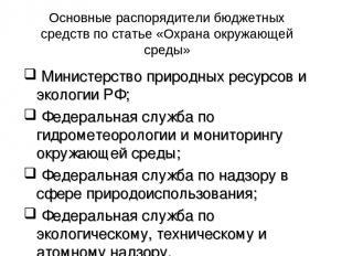Министерство природных ресурсов и экологии РФ; Федеральная служба по гидрометеор