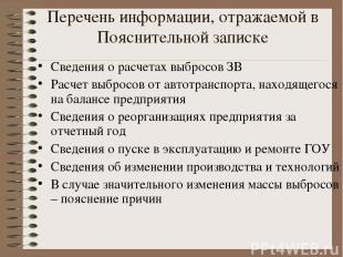 Перечень информации, отражаемой в Пояснительной записке Сведения о расчетах выбр