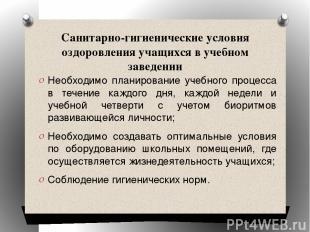 Санитарно-гигиенические условия оздоровления учащихся в учебном заведении Необхо