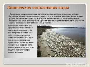 Химическое загрязнение воды Основными неорганическими загрязнителями морских и п