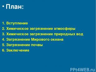 План: 1. Вступление 2. Химическое загрязнение атмосферы 3. Химическое загрязнени