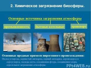 2. Химическое загрязнение биосферы. Основные источника загрязнения атмосферы тра