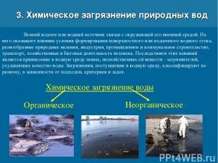 3. Химическое загрязнение природных вод Всякий водоем или водный источник связан