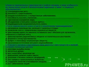 3.Какие из перечисленных характеристик и свойств человека, а также особенности е