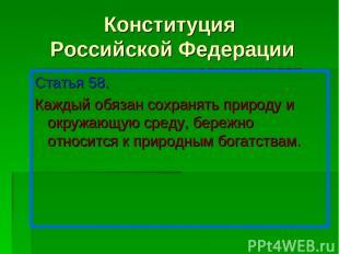 Конституция Российской Федерации Статья 58. Каждый обязан сохранять природу и ок