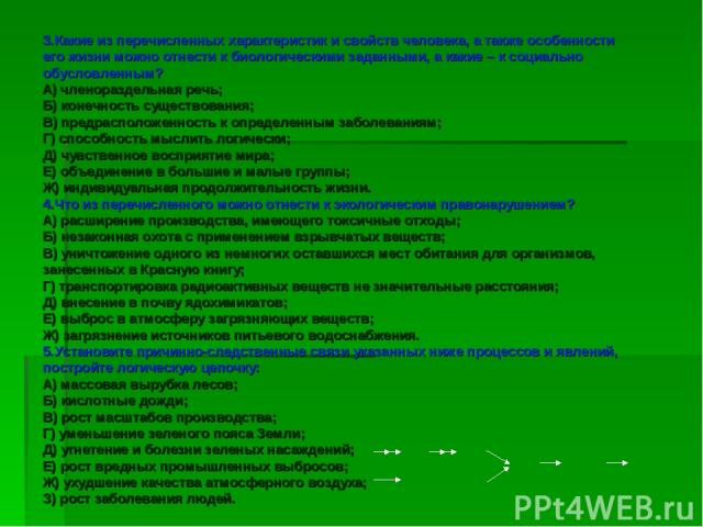 3.Какие из перечисленных характеристик и свойств человека, а также особенности его жизни можно отнести к биологическими заданными, а какие – к социально обусловленным? А) членораздельная речь; Б) конечность существования; В) предрасположенность к оп…
