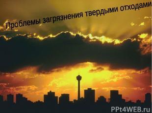 Грязный город