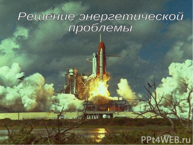 Решение энергетической проблемы Космос ракета