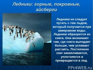 Ледники: горные, покровные, айсберги Ледники не следует путать с тем льдом, кото