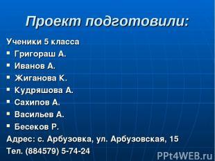 Проект подготовили: Ученики 5 класса Григораш А. Иванов А. Жиганова К. Кудряшова