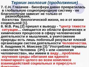 Термин экология (продолжение) 7. С.Н. Глазачев - биосфера давно превратилась в г