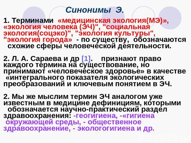 Синонимы Э. 1. Терминами «медицинская экология(МЭ)», «экология человека (ЭЧ)