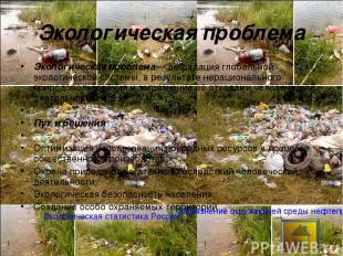 Экологическая проблема Экологическая проблема— деградация глобальной экологическ