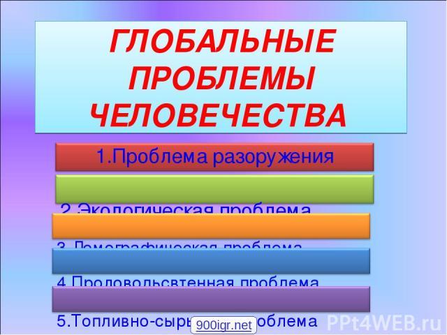 ГЛОБАЛЬНЫЕ ПРОБЛЕМЫ ЧЕЛОВЕЧЕСТВА 900igr.net