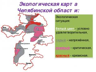 Экологическая карта Челябинской области: Экологическая ситуация: белый цвет - ус