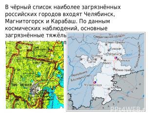 В чёрный список наиболее загрязнённых российских городов входят Челябинск, Магни