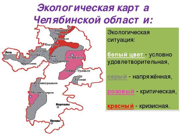 Экологическая карта Челябинской области: Экологическая ситуация: белый цвет - условно удовлетворительная, серый - напряжённая, розовый - критическая, красный - кризисная.