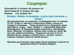 Соцопрос Лунькова М. Н. возраст 85 полных лет Простякова М. И. возраст 84 года Ф